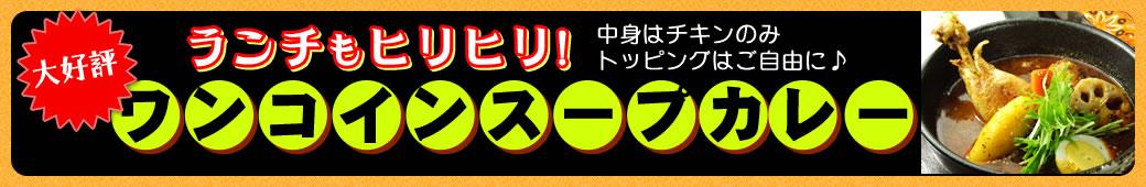 札幌 スープカレー hirihiri ワンコインスープカレー