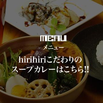 札幌 スープカレー hirihiri メニュー⁻hirihiriこだわりのスープカレーはこちら!!