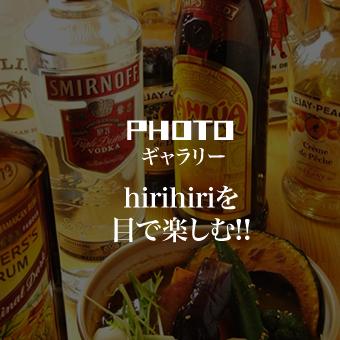 札幌 スープカレー hirihiriギャラリー⁻hirihiriを目で楽しむ!!