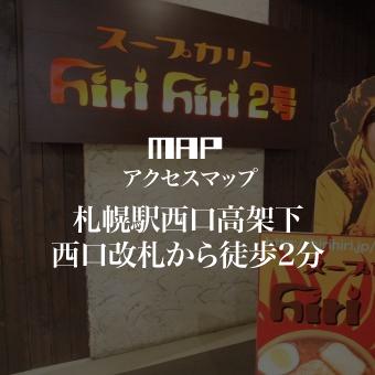 札幌 スープカレー hirihiriへのアクセス 札幌駅西口高架下 西口改札から徒歩2分