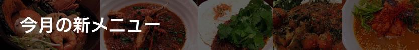 スープカレー hirihiri 今月の新メニュー