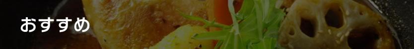 スープカレー hirihiri おすすめ料理