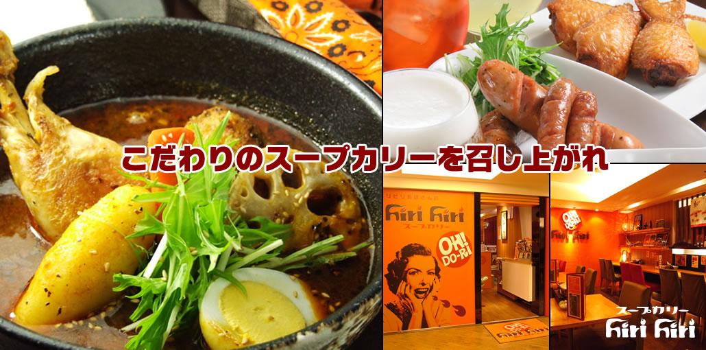 http://hirihiri.jp/wp/menu/